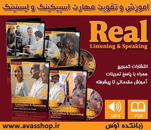 دانلود کتاب و فایلهای صوتی Real Listening and Speaking