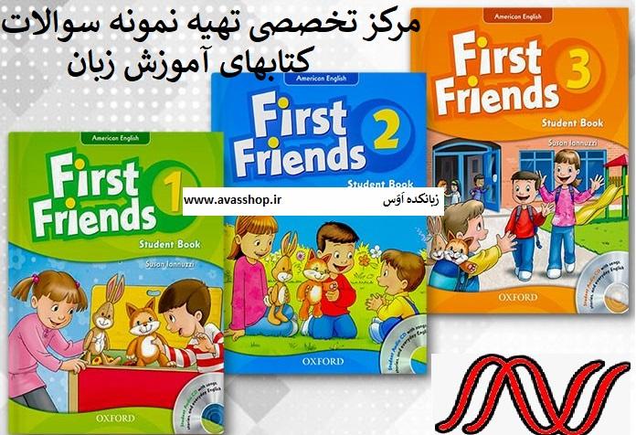 دانلود کتابهای فرست فرندز first friends