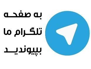 کانال تلگرام آزمونکده اَوَس