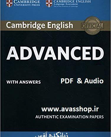 دانلود آزمونهای Cambridge English Advanced