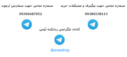 contact us with avasshop