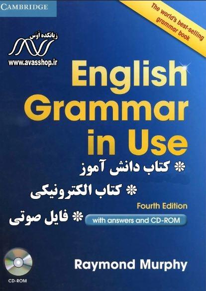 دانلود ویرایش چهارم English Grammar in Use
