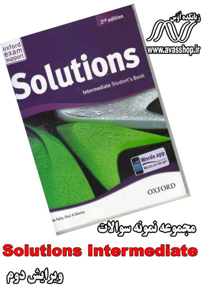 نمونه سوالات ویرایش دوم Solution Intermediate