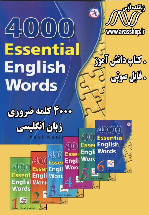 4000 essential english word