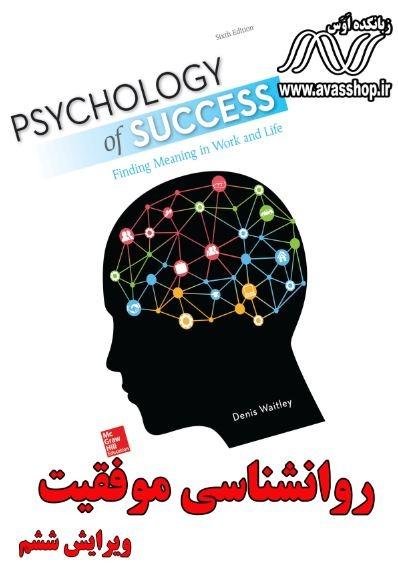 Psychology_of_Success_6e