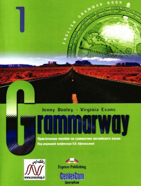 grammarway_1