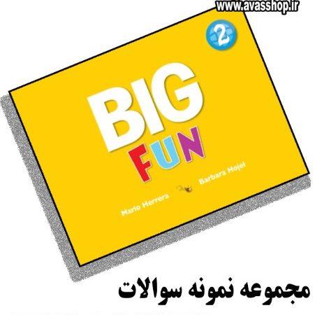 نمونه سوالات درس به درس Big Fun 2