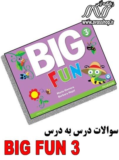نمونه سوال درس به درس Big fun 3