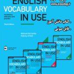 ویرایش سوم کتابهای English Vocabulary In Use