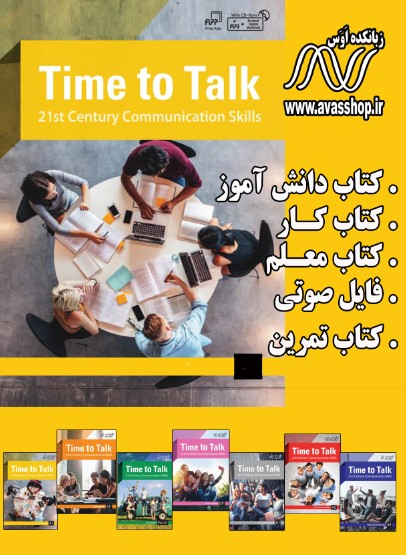 کتابهای Time to talk