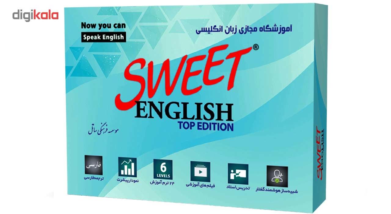 نرم افزار آموزشی زبان انگلیسی ساتل Sweet English