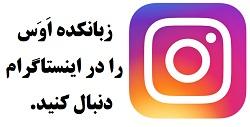 صفحه اینستاگرام زبانکده اَوَس