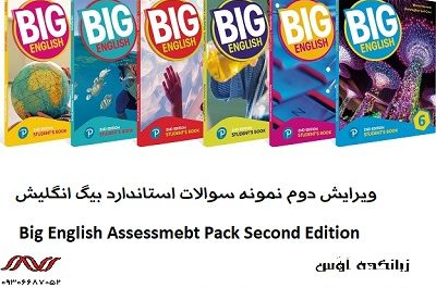 big english second edition assessment pack