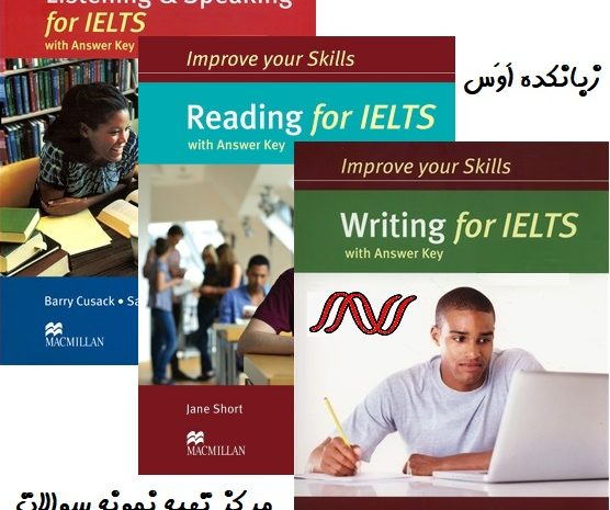 دانلود کتابهای Improve Your Skills for IELTS