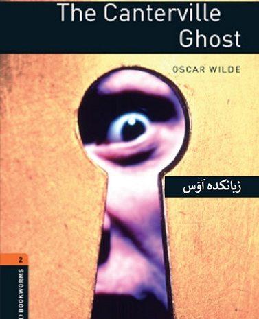 دانلود رایگان کتاب The Canterville Ghost