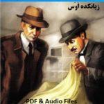 دانلود کتاب و فایل صوتی The ABC Murders