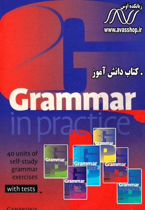 دانلود مجموعه Grammar in practice