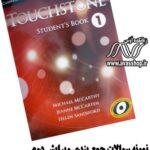 ُسری جدید نمونه سوالات جمع بندی ویرایش دوم Touchstone 1