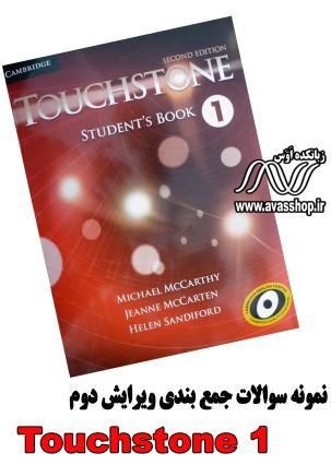 touchestone 1