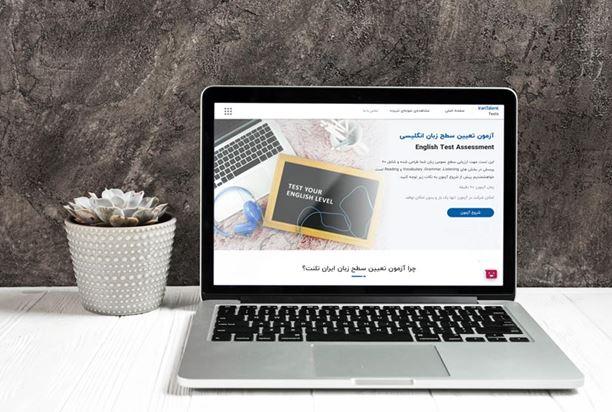 آزمون تعیین سطح زبان انگلیسی به ایران تلنت اضافه شد.