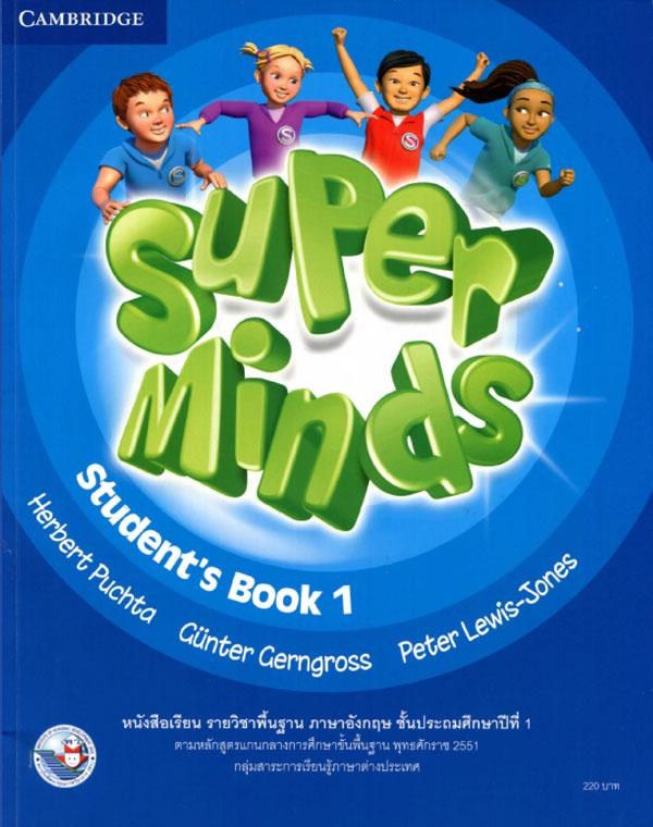 Super Mind 1 Student Book PDF